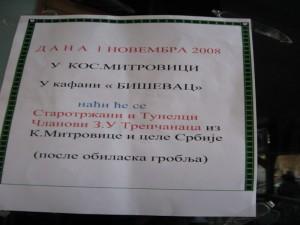 плакат о нашем доласку у кафану